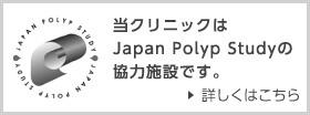 当クリニックはJapan Polyp Studyの協力施設です。詳しくはこちら